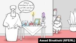"""2017-жылы 1-апрелде """"Фарда"""" үналгысы сатиралык сүрөт жарыялады. Анда айатолла Али Хаменейи өзүнө ишенээр-ишенбестигин билбеген эки кишиге айтып жатат: """"Мен чын эле кышкы эң узун түндү, жылдын акыркы шаршембисин, өзгөчө алганда, нооруз майрамы менен нооруз дасторконун жакшы көрөм"""". (1-апрелдеги """"Аңкоолор күнү"""" Иранда нооруз майрамынын 13-күнүнө туура келет. Салт боюнча бул күнү ирандыктар жалган айтып азилдешет)."""