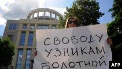 """Пикет у Мосгорсуда в поддержку обвиняемых по """"болотному делу"""""""