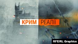 Заставка до передач телепроєкту «Крим.Реалії ТБ» (є частиною проекту Радіо Свобода , що спрямований на окупований Крим)