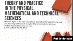 """Фрагмент обложки журнала """"Теория и практика физических, математических и технических наук"""", в котором была опубликована теорема казахстанских математиков."""