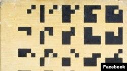 Черные квадраты Лахтунова