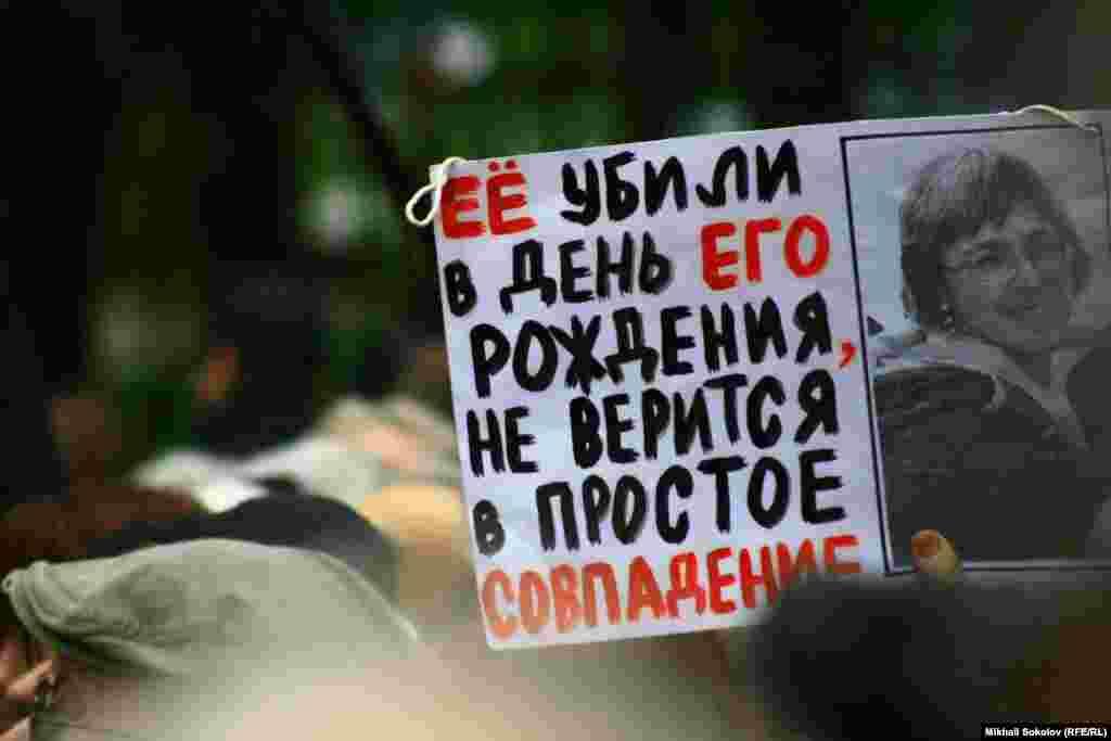 """""""Вспомнят ее, вспомнят и президента..."""" В Потаповском переулке 7 октября 2013 года."""