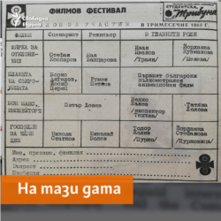Studentska Tribuna Newspaper, 24.03.1983