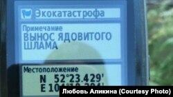 Показатели прибора местных жителей между Качугским и Александровским трактом под Иркутском