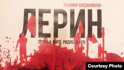 """Постер за театарската претставa """"ЛЕРИН полиња жито, ридишта крв"""" од Русомир Богдановски, во режија на Слободан Унковски."""