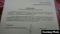 Uzbekistan - notice of the occurrence of force majeure circumstances