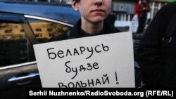 Акція на підтримку затриманих у Мінську, Україна, березень 2016 рік