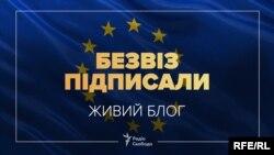 У Страсбурзі підписали рішення про лібералізацію візового режиму для України