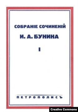 И.Бунин. Собрание сочинений в 11 томах. Париж, 1930-е