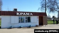Адзіны будынак у цэнтры Расны, на якім беларускае слова