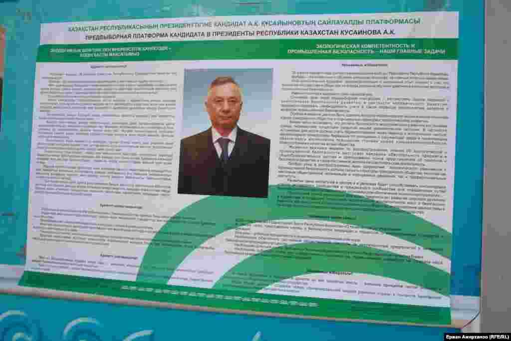 Агитационный плакат кандидата в президенты Казахстана Абельгази Кусаинова наклеен на стену дома в Астане.