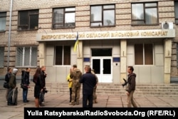 Дніпропетровський обласний військкомат
