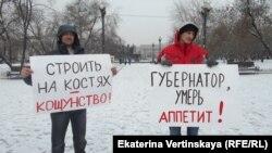Пикет против расширения аэропорта за счет Мемориала жертвам сталинских репрессий