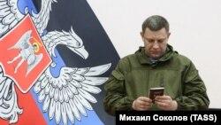 Главарь группировки «ДНР» Александр Захарченко
