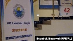 Президент сайлауына байланысты Орталық сайлау комиссиясының ғимаратындағы ақпараттық жазулар. Астана, 20 ақпан 2011 жыл.