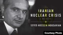 طرح جلد کتاب حسین موسویان با عنوان بحران اتمی ایران