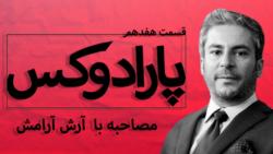پارادوکس با کامبیز حسینی - گفت و گو با آرش آرامش