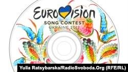 Проект оформлення CD-диску логотипом «Євробачення-2017» та елементами петриківського розпису