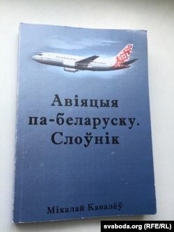 Мікалай Кавалёў. Авіяцыя па-беларуску. Слоўнік. Менск: Логвінаў, 2017