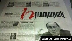 """Armenia -- """"Hraparak"""" newspaper, 10May2011"""