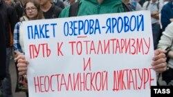 Плакат на митинге в Новосибирске за свободу интернета (архивное фото)