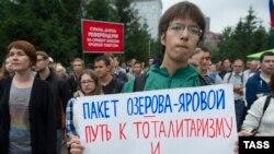 Участники митинга за свободу Интернета. Россия, Новосибирск, 26 июля 2016 года