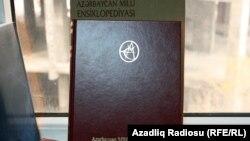 Milli Ensiklopediyanın 1-ci cildi