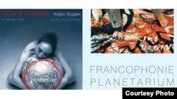 """""""Франкофонија Планетариум"""", мултимедијален проект на уметникот Киро Урдин, постер."""