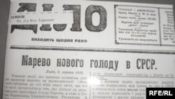 «Марево нового голоду в СРСР», газета «Діло» з 9 серпня 1932 р.