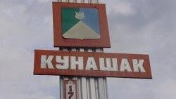 Чиләбе өлкәсе Кунашак авылы 278 еллыгын бәйрәм итте