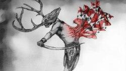 شاخ به شاخ - The Ways و صادق