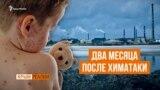 Засекреченный Армянск. Что скрывает власть? | Крым.Реалии ТВ (видео)