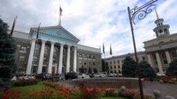 Бишкектин мэриясы жана шаардык кеңеши жайгашкан имарат.