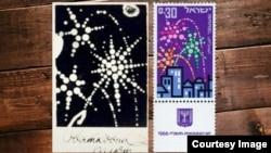 """Коробка конфет """"Праздничный салют"""" и марка к 18-й годовщине основания Государства Израиль"""