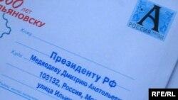 В Петербурге письма к президенту попытались вручить лично