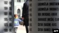 Памятник детям, погибшим в Сараево в 1992-95 годах
