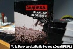 Книга «Авдіївка. Шлях до перемоги». Презентація, Дніпро, 27 березня 2019 року