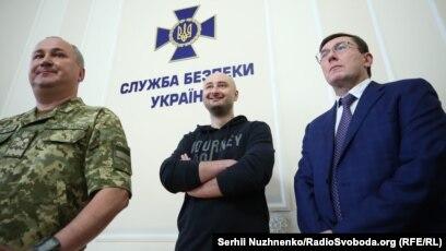 Справа наліво: Василь Грицак, Аркадій Бабченко та Юрій Луценко під час брифінгу в СБУ, 30 травня 2018 року