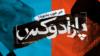 پارادوکس با کامبیز حسینی - خبر خوب بشنوید!