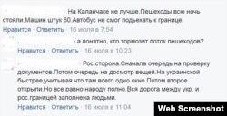В соцсетях люди описывают ситуацию на админгранице с Крымом