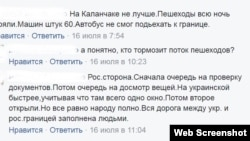 У соцмережах люди описують ситуацію на адмінкордоні з Кримом
