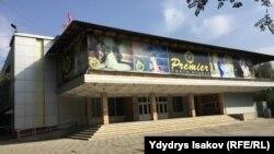 Барбур театры. Сүрөт 2016-жылы тартылган.