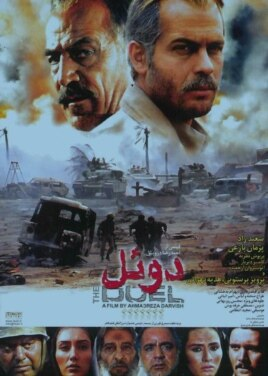 «دوئل» پرهزینهترین فیلم جنگی سینمای ایران است