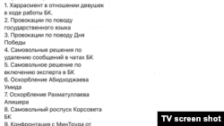 """Буюк Келажак"" бошқарув раҳбарларига қўйилган эътирозлар"