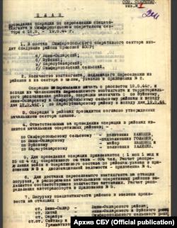 Архив УСБУ (Крым). Дело 36, лист 241