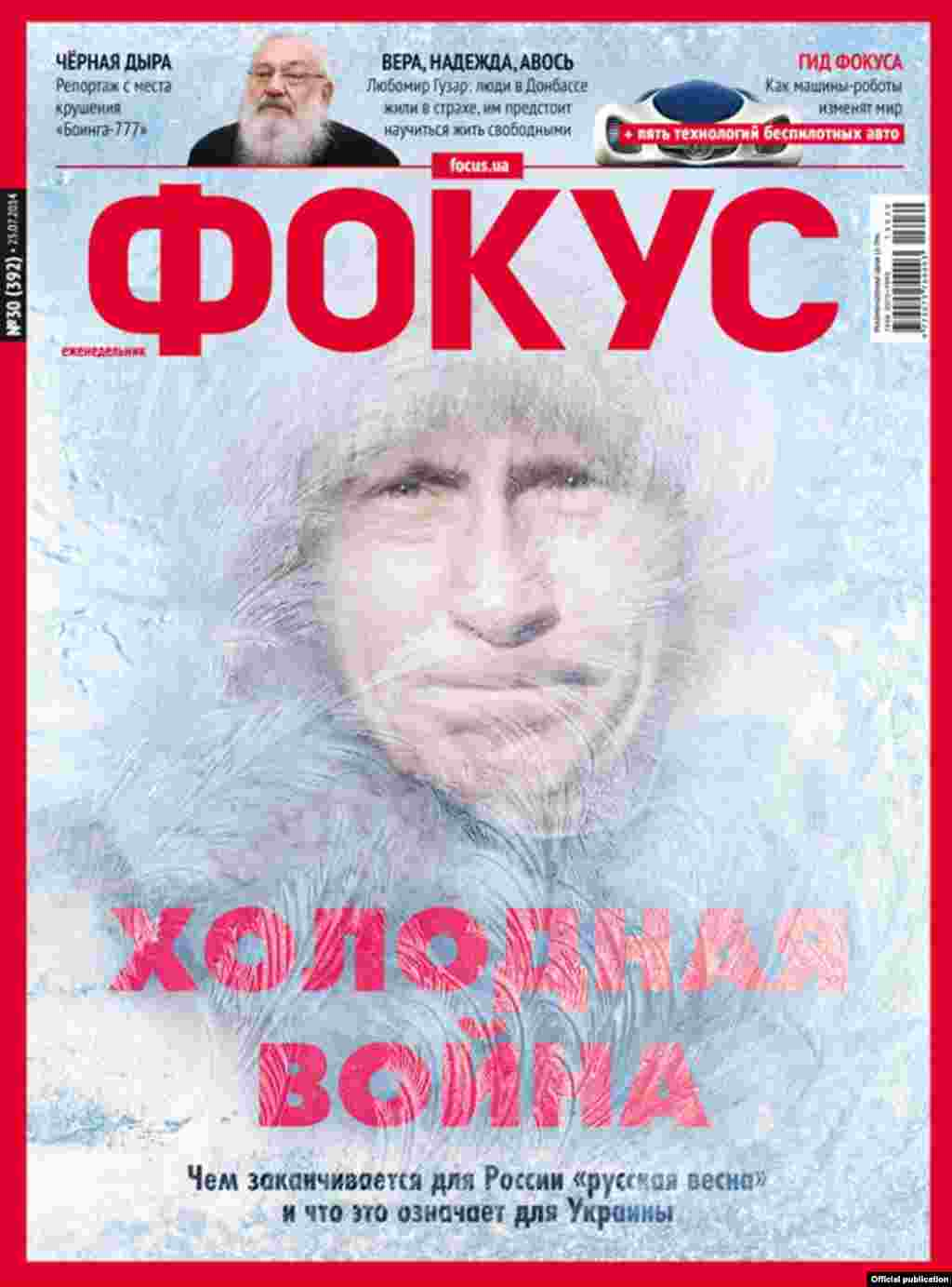 "Putin's ""Russian Spring"" has brought about a ""Cold War"" in the middle of July, posits Ukraine's ""Focus"" weekly magazine."