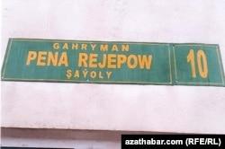 временная табличка с названием улицы