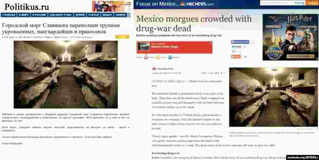 Мексикадагы наркотик сугышларында һәлак булганнарның мәетләрен Украина хәрбиләре мәетләре дип күрсәтәләр.