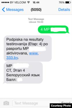 Платная СМС паслуга для абітурыентаў - магчымасьць атрымаць вынікі цэнтралізаванага тэставаньня. Скрыншот. Менск, 25 чэрвеня 2015 году