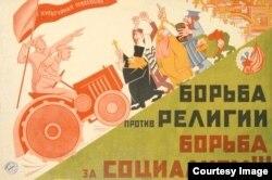 Советский антирелигиозный плакат